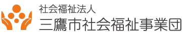 社会福祉法人 三鷹市社会福祉事業団